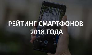 Рейтинг смартфонов 2018 года