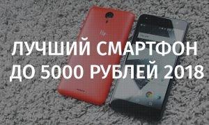 Лучший смартфон до 5000 рублей 2018