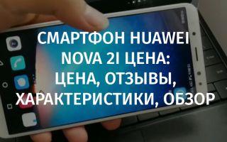 Смартфон Huawei Nova 2i цена: цена, отзывы, характеристики, обзор