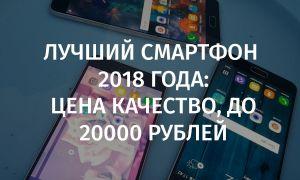 Лучший смартфон 2018 года: цена качество, до 20000 рублей