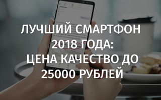 Лучший смартфон 2018 года: цена качество до 25000 рублей