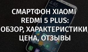 Смартфон Xiaomi Redmi 5 Plus: обзор, характеристики, цена, отзывы
