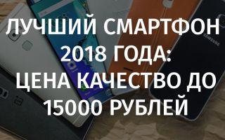 Лучший смартфон 2018 года: цена качество до 15000 рублей