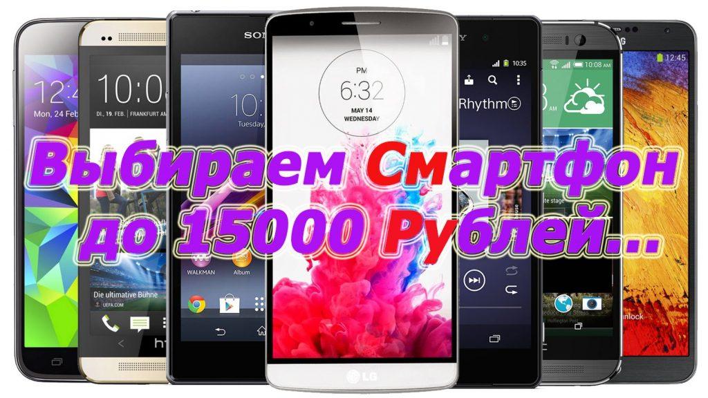 Смартфон рейтинг самых лучших до 15000 рублей
