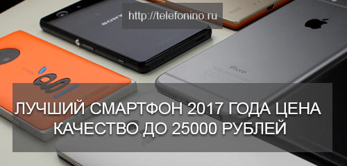 Лучший смартфон 2017 года цена качество до 25000 рубле�<div class='code-block code-block-2' style='margin: 8px 0; clear: both;'> <div data-widget-id=